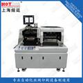 自動絲印機