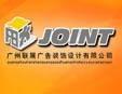 广州联展广告装饰设计有限公司