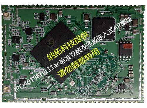 IPQ4019嵌入式AP模塊WSB419 1