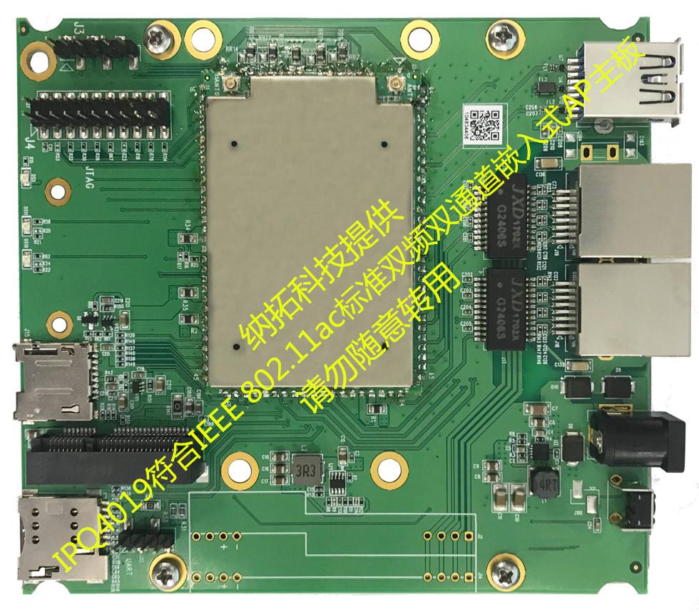 IPQ4019嵌入式AP模塊WSB419 2