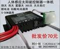 5-50W人体感应控制器
