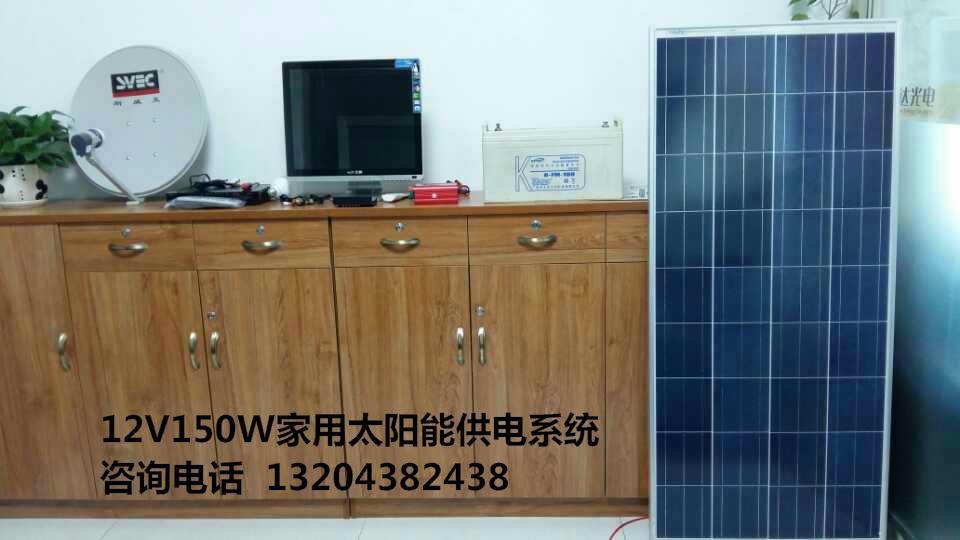哈尔滨太阳能发电供电 4