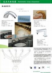 龍頭式泡沫給皂器皂液分配器