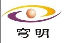 深圳市穹明科技有限公司