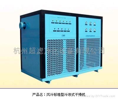 杭州超濾風冷標準型冷凍式乾燥機 1
