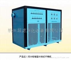 杭州超滤风冷标准型冷冻式干燥机