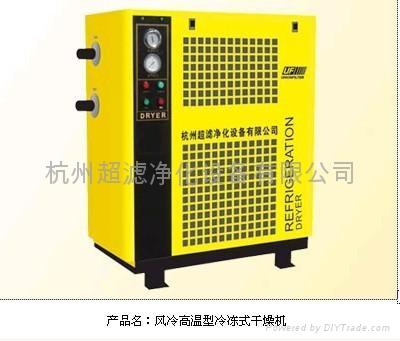 杭州超濾風冷高溫型冷凍式乾燥機 1