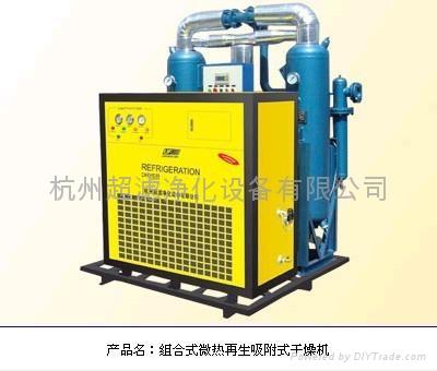 杭州超濾組合式微熱再生吸附式乾燥機 1