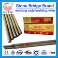 E6013. 碳钢焊条 2