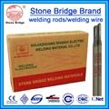 E6013. 碳钢焊条 5