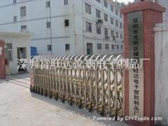 深圳市龙岗区横岗富旺达电子塑胶制品厂