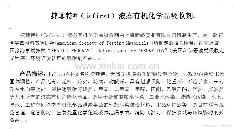 捷菲特®(jafirst)液態有機化學品吸收劑產品說明 1