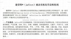 捷菲特®(jafirst)液態有機化學品吸收劑產品說明