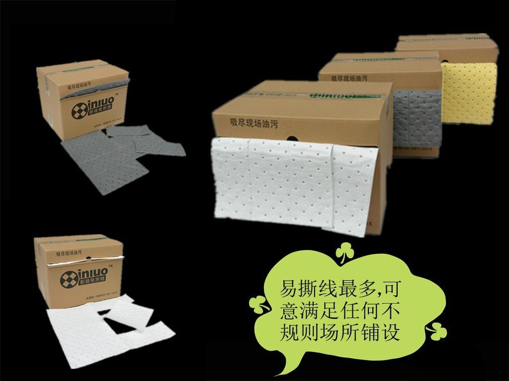 新絡XLH94018多撕線化學品萬用吸收卷多用途危害品吸收棉 7