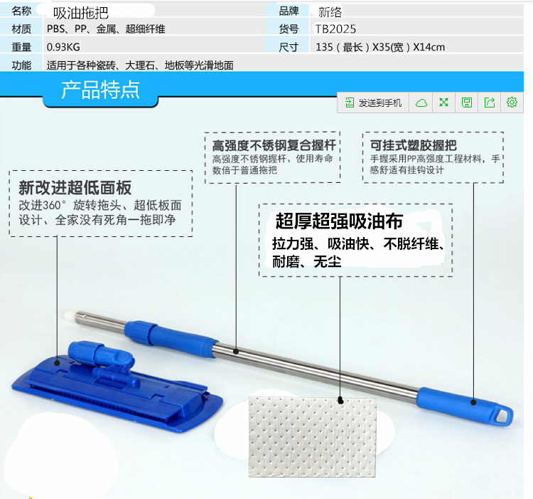 Oil absorption non-absorbent surface clean oil cleaning mop 6