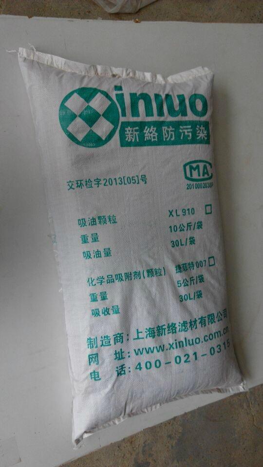 新絡XL910吸油顆粒清潔地面洩漏液體吸油顆粒 6