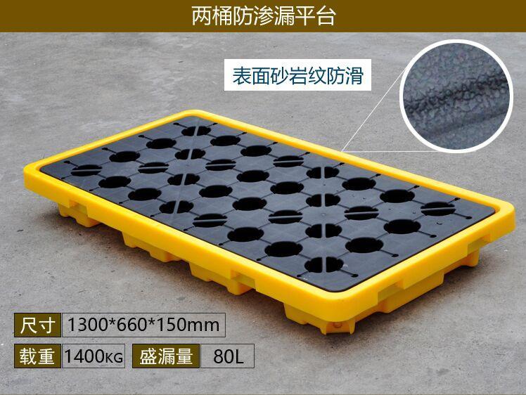 新絡FP02防滲漏平台化學品倉庫存儲桶防滲漏預防托盤平台 1