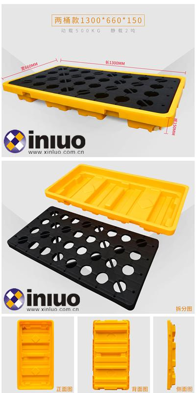 Xinluo FP02 anti-leakage tray anti-leak prevention pallet platform 3