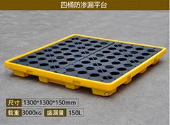新络FP04防渗漏平台危险品仓库存储桶防渗漏预防托盘平台