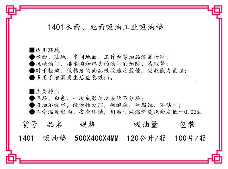 新络1401工业吸油垫厂家批发吸油棉水面吸油毡地面泄漏厚吸油片 2