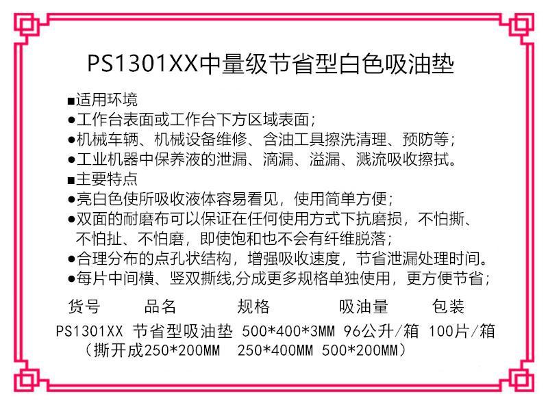 新络PS1301XX中量级节省吸油垫 横竖双撕线吸油片 一分为四多规格吸油棉片 2