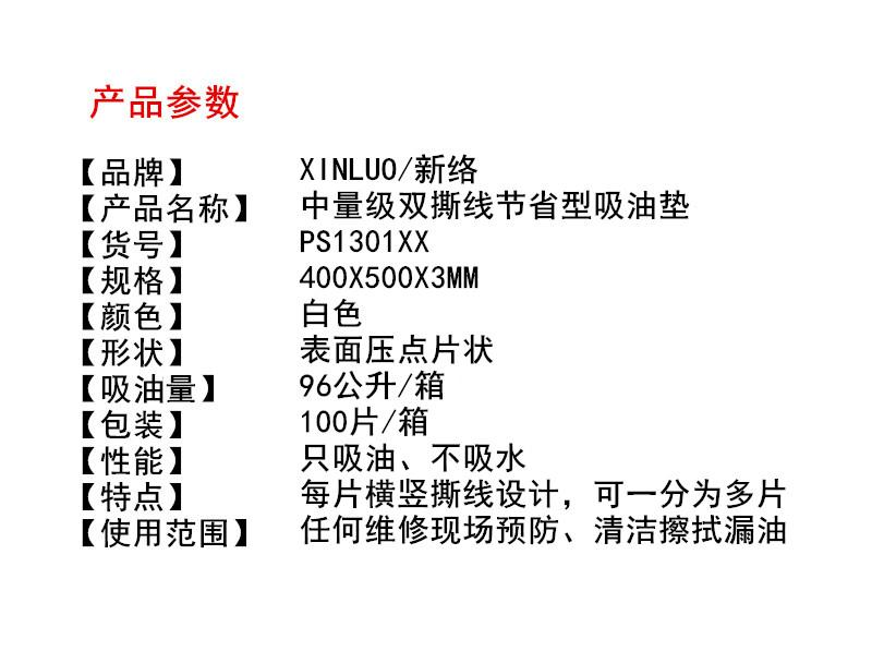 新络PS1301XX中量级节省吸油垫 横竖双撕线吸油片 一分为四多规格吸油棉片 3