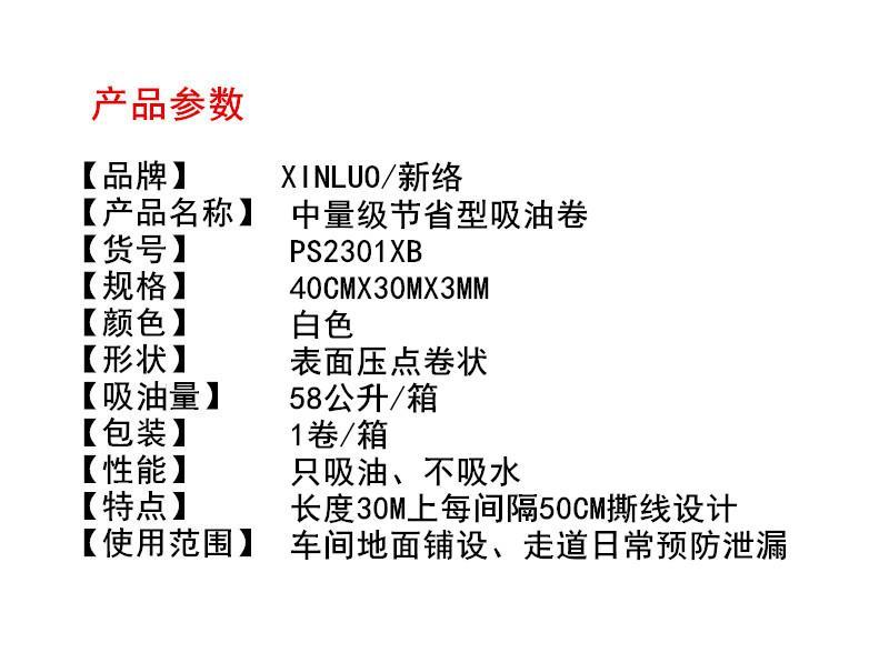 PS2301X Oil Absorbent Rolls(MRO)  3