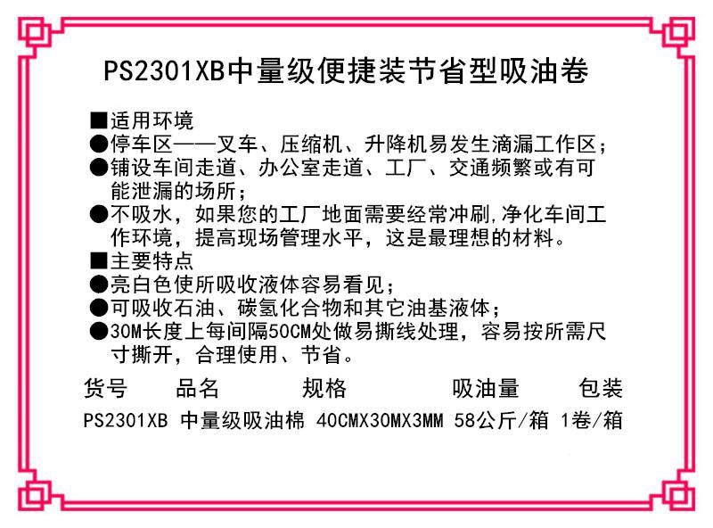 新络PS2301X中量级节省吸油卷 40cm宽吸油毯 复合耐磨吸油棉 2
