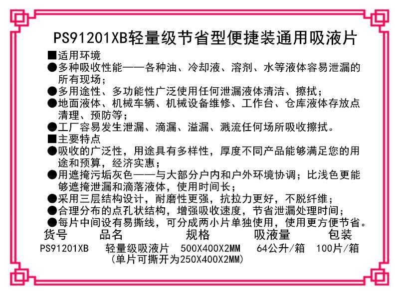 PS91201XB轻量级便携装节省型通用吸液片撕线吸液片复合吸液片 2