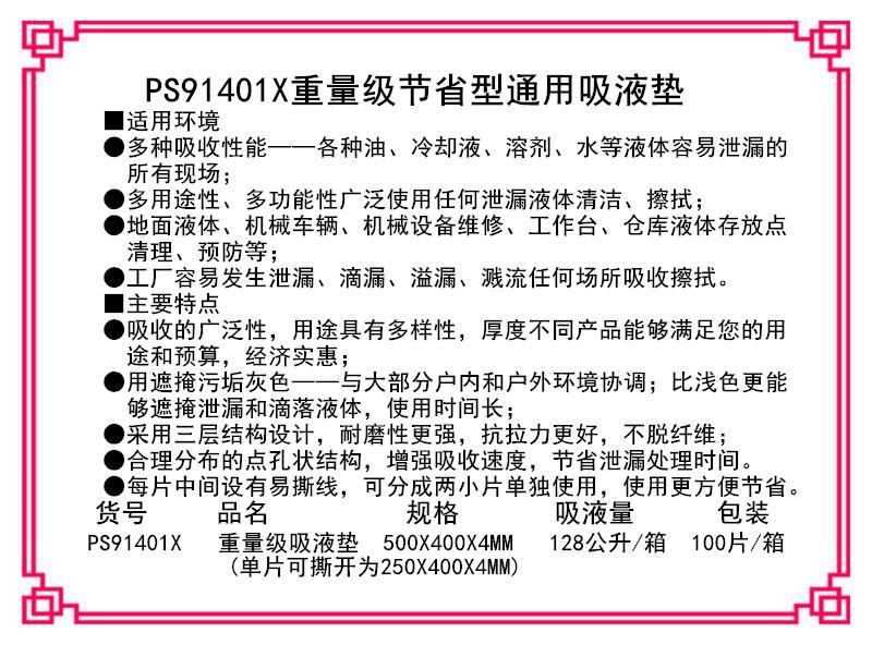 PS91401X重量级节省型通用吸液垫 多用途吸液片 撕线压点吸液棉 6