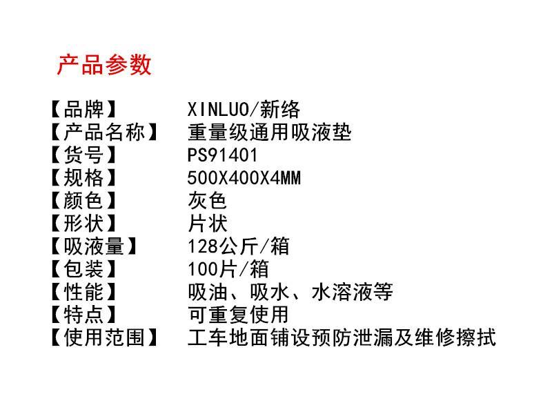 徐州吸液垫厂家新络品牌多功能不明液体清洁吸液垫