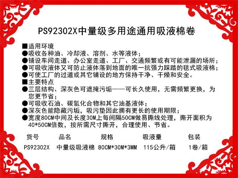新络PS92302X中量级通用吸液棉多用途吸液棉多功能吸液卷节省型吸液棉 2