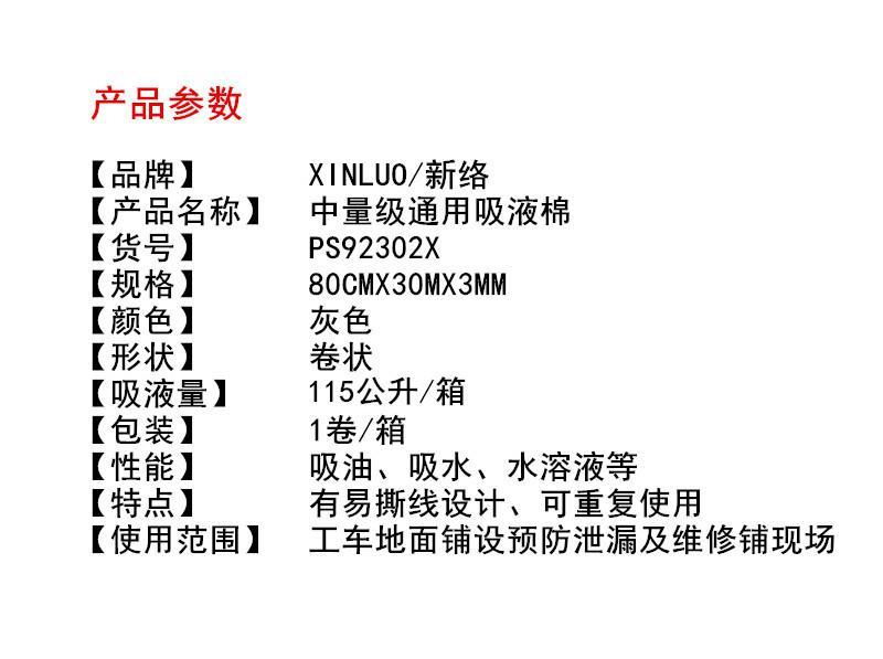 新络PS92302X中量级通用吸液棉多用途吸液棉多功能吸液卷节省型吸液棉 3