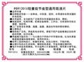 PS91201X轻量级节省型通用吸液片 带撕线吸液垫 多功能吸液棉 6