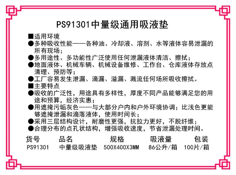 深圳吸液垫厂家车间多用途清洁吸液垫
