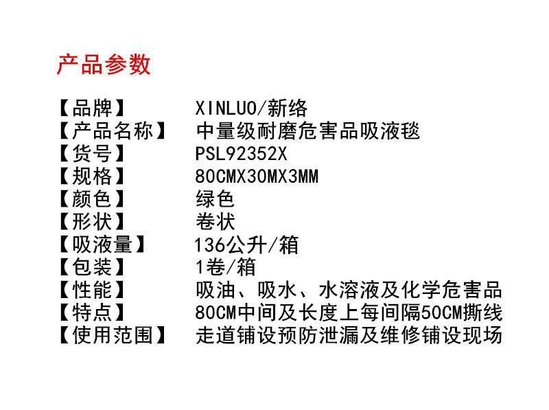 新络PSL92352X绿色环保万用吸液毯走道铺设耐磨吸液毯吸液棉 3