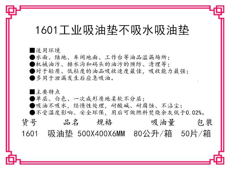 新络10303工业吸油垫6MM厚吸油垫白色不吸水吸油垫 2