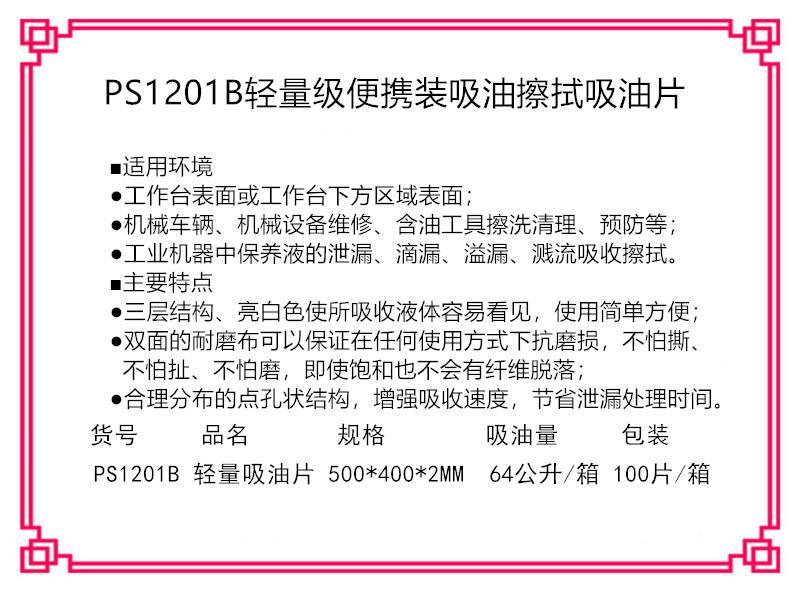 新絡PS1201B輕量級便攜裝吸油片白色壓點吸油片100片裝吸油片 2