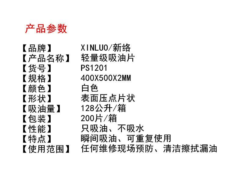 新络PS1201轻量级吸油片 白色压点吸油片 擦拭吸油片 4