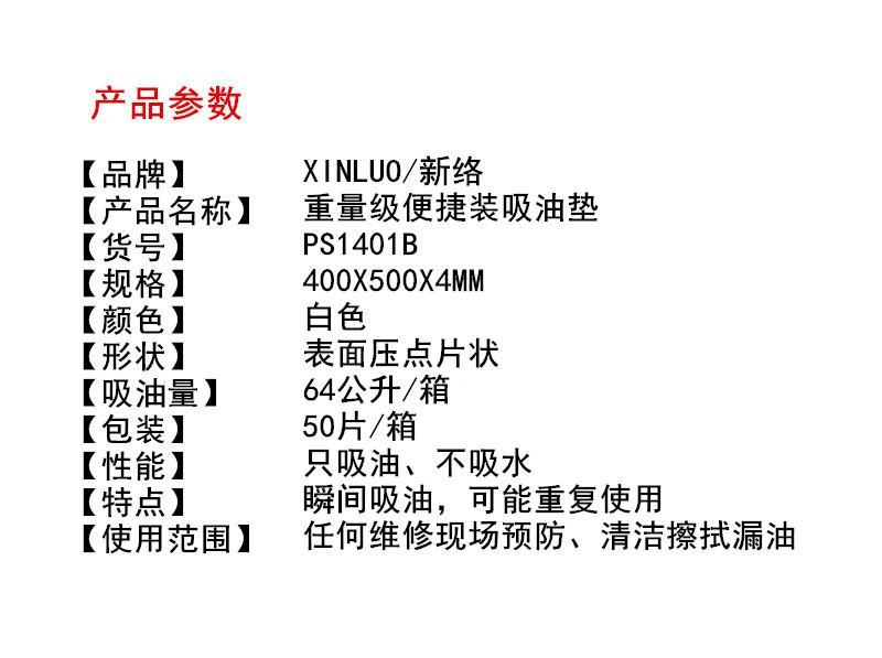 PS1401Absorbent pads(MRO)  3