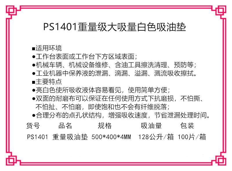 新絡PS1401重量級吸油墊 高效吸油墊 壓點白色吸油墊 2