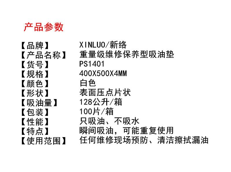新絡PS1401重量級吸油墊 高效吸油墊 壓點白色吸油墊 3