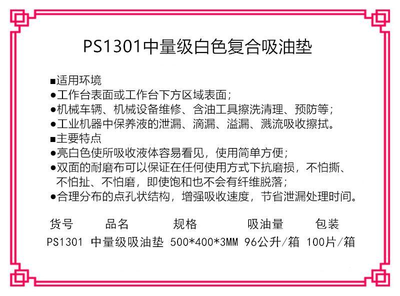 新絡PS1301中量級吸油墊 不脫纖維吸油墊 耐磨吸油墊 2