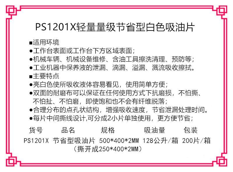 新络PS1201X轻量级节省型吸油片 擦拭吸油片 带撕线吸油片 1