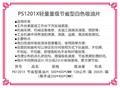 新络PS1201X轻量级节省型