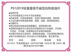 新絡PS1201X輕量級節省型吸油片 擦拭吸油片 帶撕線吸油片