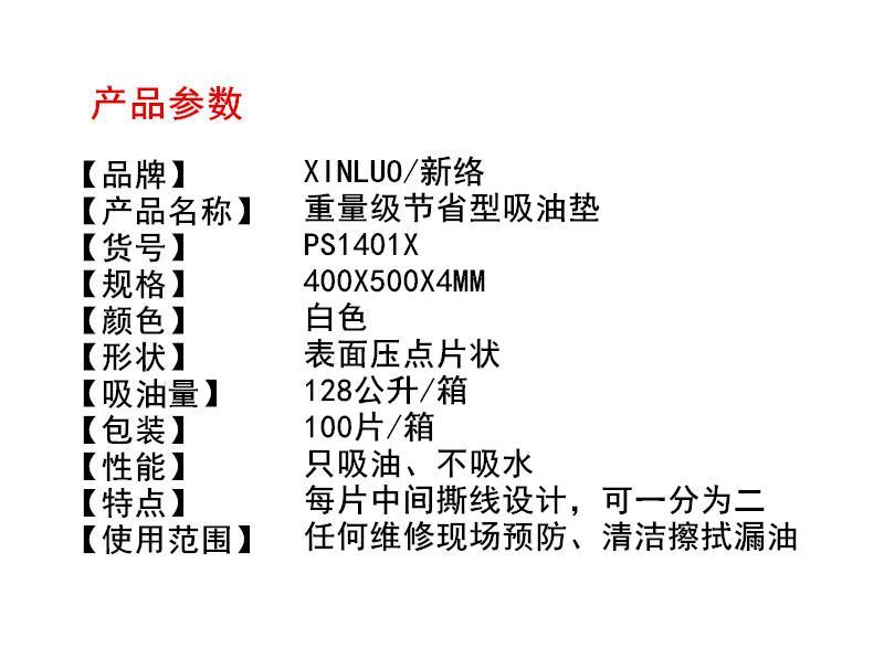 新络PS1401X重量级节省型吸油垫 撕线压点吸油垫 不吸水吸油垫 6