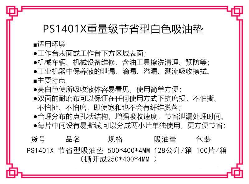 新络PS1401X重量级节省型吸油垫 撕线压点吸油垫 不吸水吸油垫 5