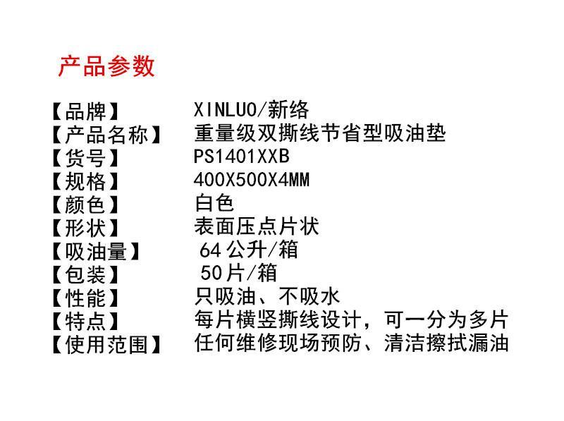 新络PS1401XXB重量级便携装双撕线吸油垫 节省型压点吸油垫 3
