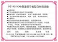 新络PS1401XXB重量级便携装双撕线吸油垫 节省型压点吸油垫 2